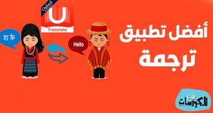 تحميل تطبيق U Dictionary