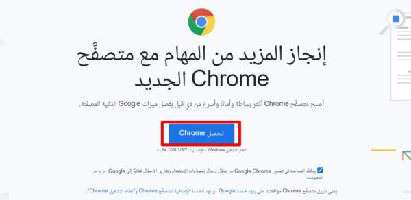 تحميل Google Chrome 2021 عربي