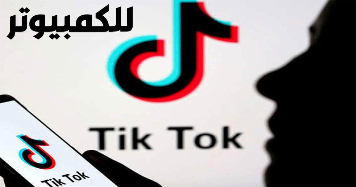 تنزيل برنامج تيك توك للكمبيوتر