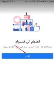 تنزيل فيس بوك لايت النسخة القديمة للاندرويد