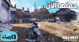 تنزيل لعبة Call of Duty Mobile 2021