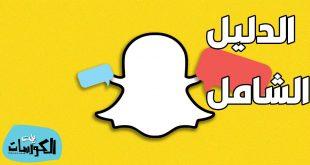 تنزيل Snapchat 2021