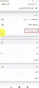 كيفية إلغاء زر الرسائل في الفيس بوك