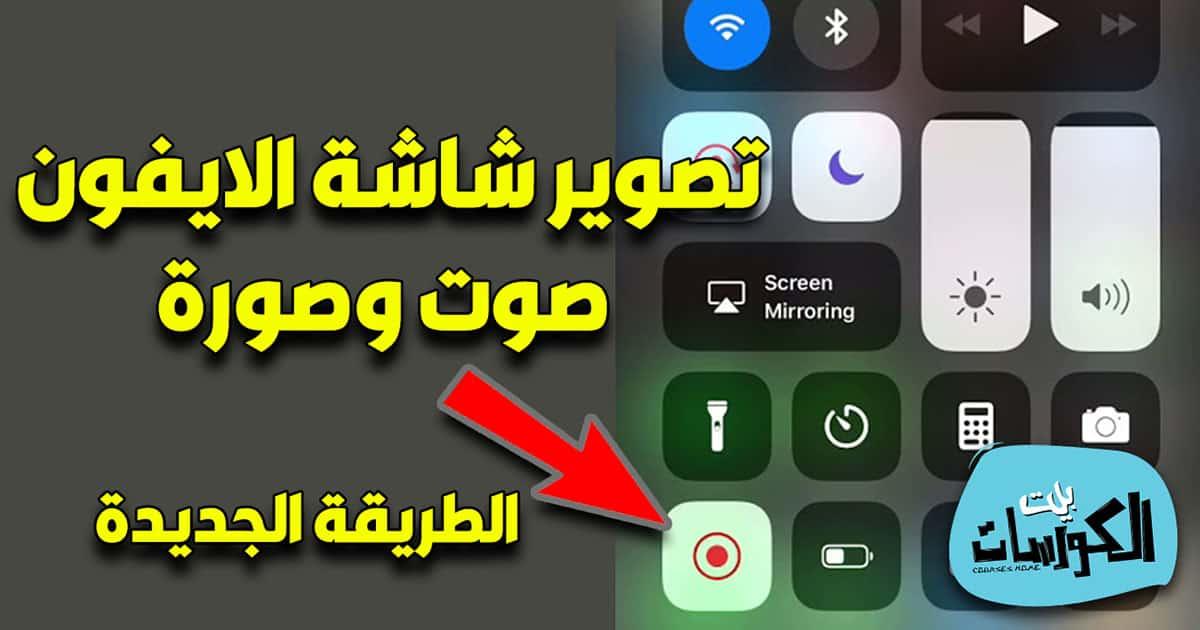 كيفية تصوير شاشة الايفون صوت وصورة