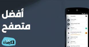 متصفح فتح المواقع المحجوبة للايفون