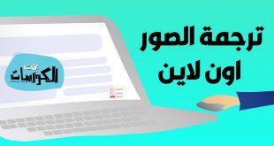 موقع لترجمة الصور للغة العربية