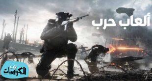 ألعاب حربية عسكرية بدون نت