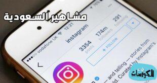 اشهر حسابات انستقرام في السعودية