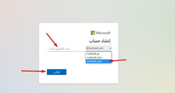 انشاء بريد الكتروني مجاني على الهوتميل من الكمبيوتر