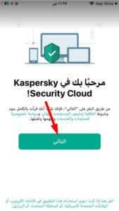 برنامج إزالة الفيروسات للايفون مجانا عربي