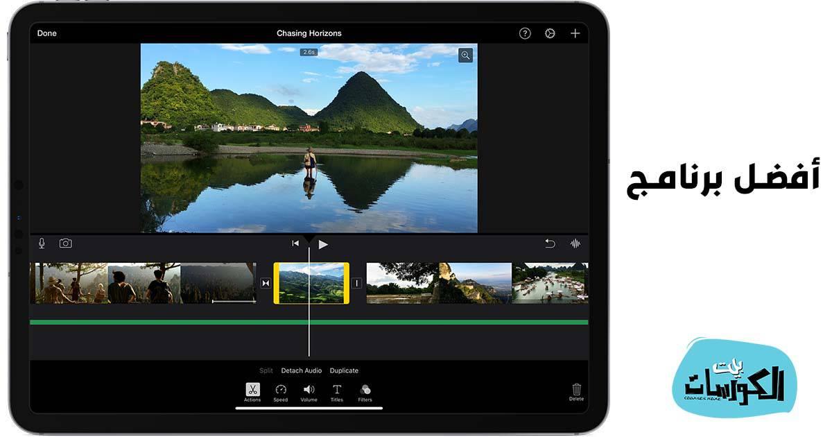 برنامج تحسين جودة الفيديو للايفون
