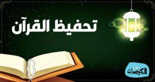 برنامج تحفيظ القران الكريم للكبار