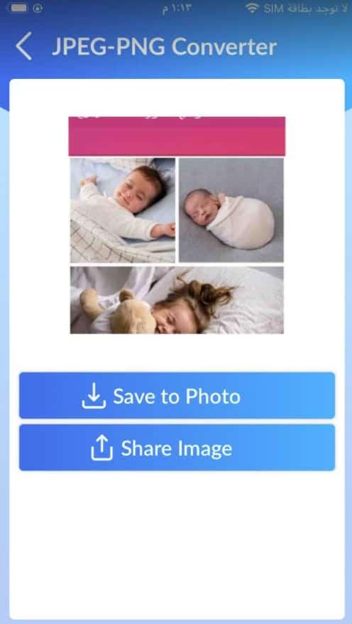 تحميل برنامج تحويل الصور الى Png للايفون مجانا 2021