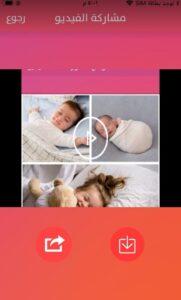 برنامج تركيب صوت على الصور للايفون