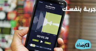 برنامج تعديل الصوت للغناء للايفون 2021