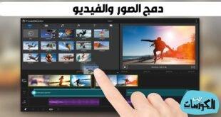 برنامج دمج الصور والفيديو للايفون