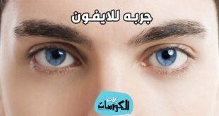 برنامج عدسات العيون للايفون