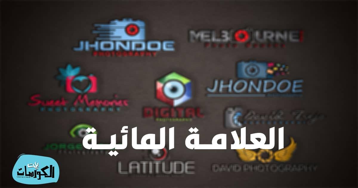 برنامج لوضع شعار على الفيديو للاندرويد