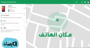 تحديد موقع الهاتف عن طريق جوجل 2021