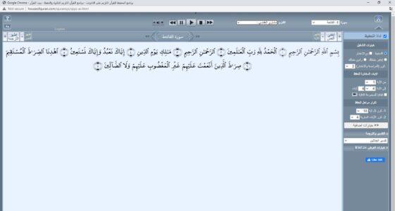 تحميل برنامج تحفيظ القرآن الكريم بالصوت والصورة والتسميع بالتكرار للاندرويد