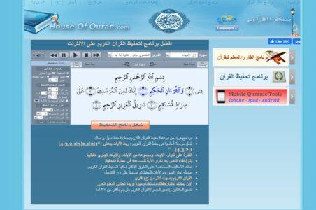 تحميل برنامج تحفيظ القرآن الكريم بالصوت والصورة والتسميع بالتكرار للايفون