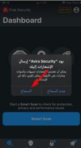 تحميل برنامج Avira Mobile Security للايفون