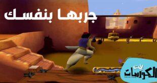 تحميل لعبة علاء الدين 2021