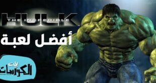 تحميل لعبة The Incredible Hulk للكمبيوتر