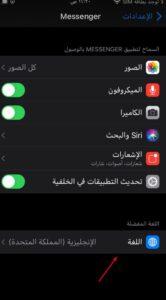 تغيير لغة التطبيق دون تغيير لغة الهاتف