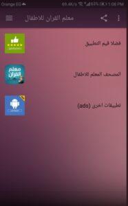 حل مشكلة تشغيل برنامج Ayat على ويندوز 10