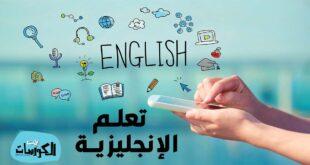 دورات لتعليم اللغة الانجليزية عبر الانترنت مجانا