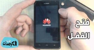 طريقة فتح قفل جوال Huawei بدون فورمات