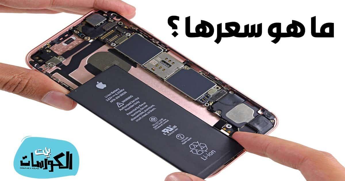 كم سعر بطارية ايفون 6 الأصلية