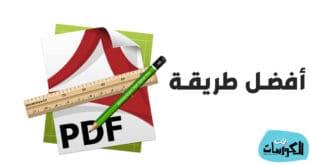 كيفية التعديل على ملف PDF بدون برامج