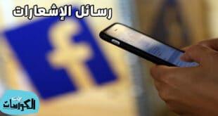 كيفية ايقاف رسائل الفيس بوك على الايميل