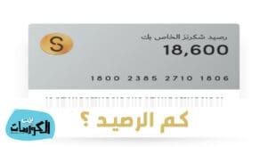 كيف اعرف المبلغ في بطاقة شكرا