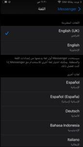 هل يوجد تطبيق تغيير لغة التطبيقات