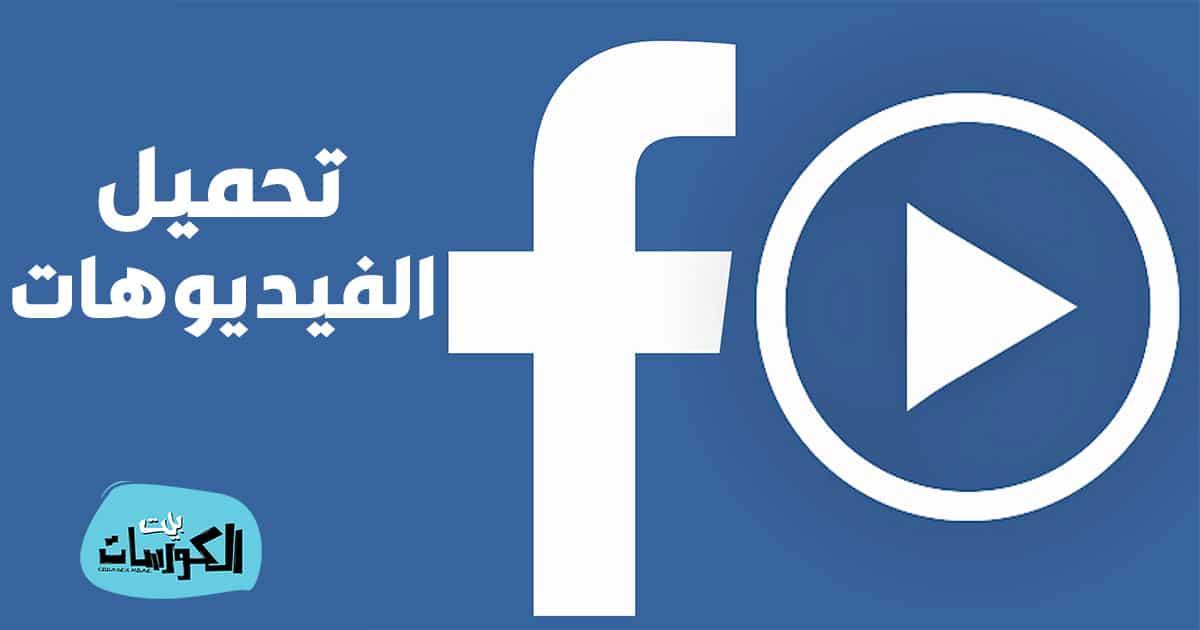 تحميل فيديو من الفيس بوك للكمبيوتر 2021