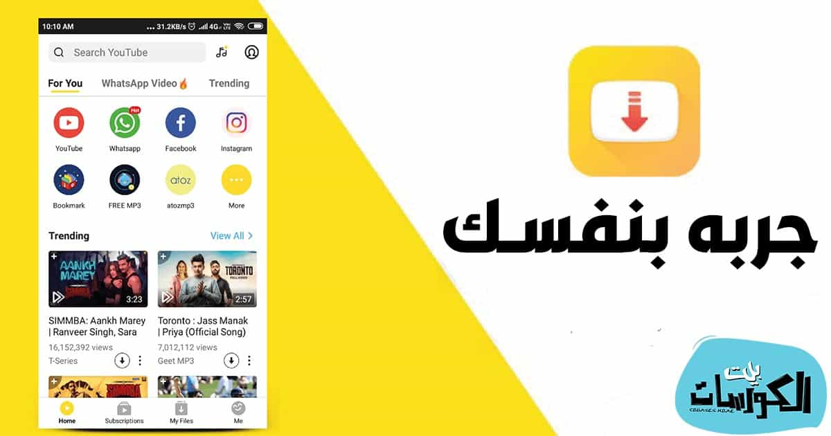 تحميل Snaptube Browser للايفون