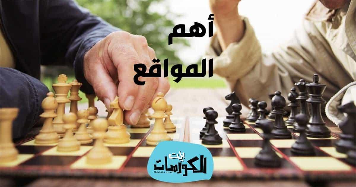 لعب شطرنج اون لاين بدون تسجيل